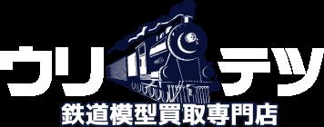 鉄道模型買取専門店 ウリテツ