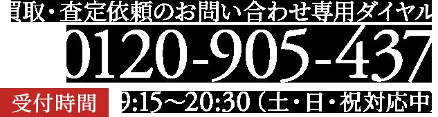 買取・査定依頼のお問い合わせ専用ダイヤル。 9:15~20:30(土・日・祝対応中)
