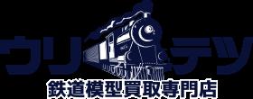 鉄道模型買取専門店ウリテツ